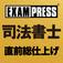 司法書士 直前仕上げ ファイナルアンサー - Fasteps Co., Ltd.